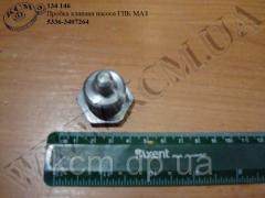 Пробка клапана насоса ГПК 5336-3407264 МАЗ, ...