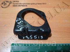 Кронштейн крана ручника 64221-3537044-01...