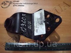 Кронштейн стабілізатора 4370-2906044 МАЗ, ...