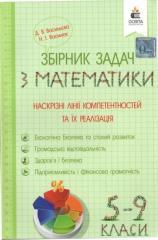 ЗБІРНИК ЗАДАЧ З МАТЕМ.5-9 КЛ. НАСКРІЗНІ ЛІНІЇ