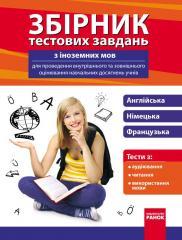 Збірник тестових завдань з ін. мов для оцінювання