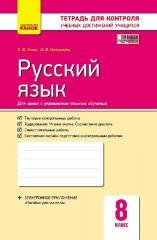 Контроль навч. досягнень. Російська мова 8 кл.