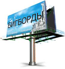 Big-borda, placement of outdoor advertizing