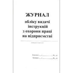 Журнал учета выдачи инструкций по охране труда на