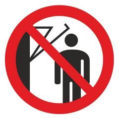 Знак Запрещается подходить к оборудованию с