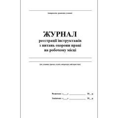 Журнал регистрации инструктажей по вопросам охраны