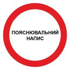 Знак запрещающий с поясняющей надписью d-150 мм