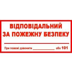 Знак Ответственный за пожарную безопасность