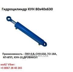 Гидроцилиндр КУН 80х40х630  (930)
