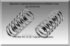 Пружина гидрораспределителя комбайна Claas кат №