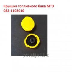 Крышка топливного бака МТЗ 082-1103010