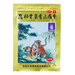 Пластырь Тигровый Мускусный от ревматизма, от боли