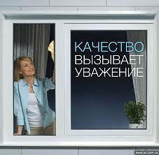 Металлопластиковые окна, двери из германского