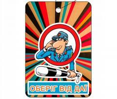 """Ароматизатор картонный """"Приколы"""". Микс"""