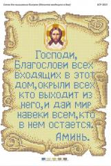 Схема для вышивания бисером Молитва входящего в