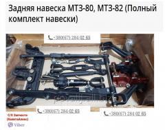 Навеска трактора МТЗ в сборе (комплект)
