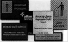 Metalphoto: signs and information plates, shilda