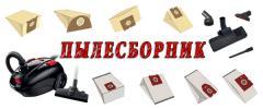 Микрофильтры У-3