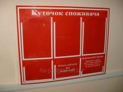 Kutochok of a spozhivach Vinnytsia
