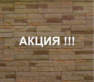 Камень облицовочный купить Киев, Камень-плитняк