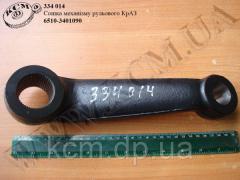 Сошка механізма рульового 6510-3401090 КрАЗ