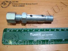 Клапан паливний фільтра 740.21-1104020 КамАЗ