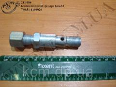 Клапан паливний фільтра 740.51-1104020 КамАЗ