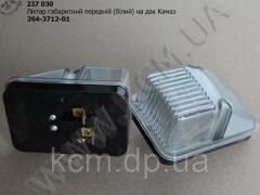 Ліхтар габаритний перед. 264-3712-01 (білий) КамАЗ