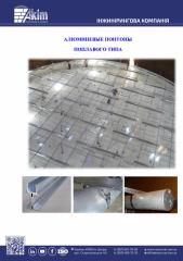 Алюминиевые понтоны резервуаров