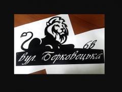 Адрессная табличка со львом