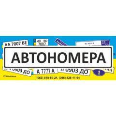 Car numbers according to DSTU of Ukraine