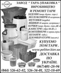 We make boxes, cans, barrels, molokomer, buckets,
