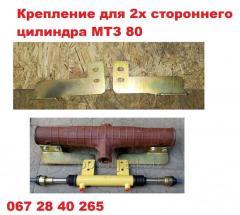 Кронштейны для 2х сторонего цилиндра МТЗ 80...