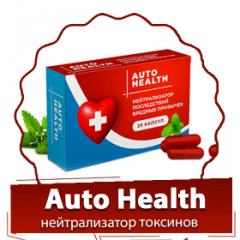 Капсулы для нейтрализации токсинов Auto Health (Авто Хелс)