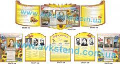 Серия стендов для кабинета украинского языка и