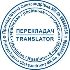 Печать переводчика