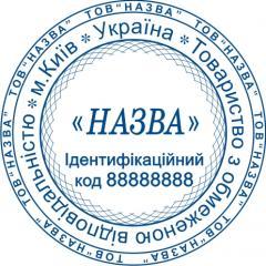 Пример печати ТОВ