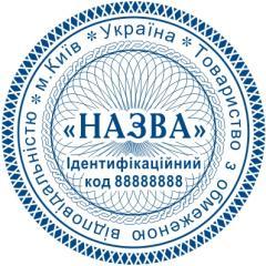 Печать предприятия киев