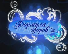 "Телепрограмма "" Формула здоровья"""