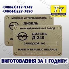 Заводская табличка на двигатель дизель д-240.