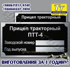 Шильд на прицеп тракторный птт-4 (заклепки +