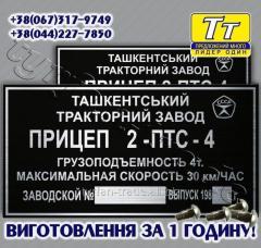 Бирка на прицеп 2-птс-4 (заклепки + маркировка)