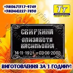 Ритуальные таблички на крест за 1 час (метал) размер 170*230 мм + крепление+ отверстия по желанию