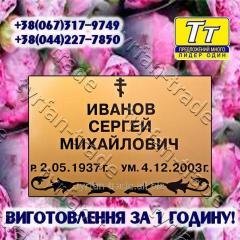 Ритуальные таблички на крест за 1 час (метал) размер 180*260 мм + крепление+ отверстия по желанию