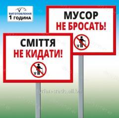 """Табличка на ножке-штыре """"сміття не кидати!"""" 220*300мм, односторонняя (метал)"""