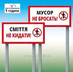 """Табличка на ножке-штыре """"сміття не кидати!"""" 300*600мм, односторонняя (метал)"""