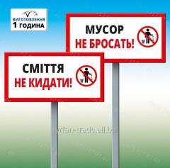 """Табличка на ножке-штыре """"мусор не бросать"""" 150*100мм, односторонняя (метал)"""