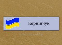 Іменна бірка чергового мвс (виготовлення 1 година)