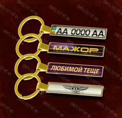 Брелки для авто с номером под золото с бортиком (изготовление 1 час)