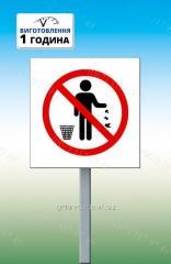 Металлическая табличка на столбике «мусор не бросать»